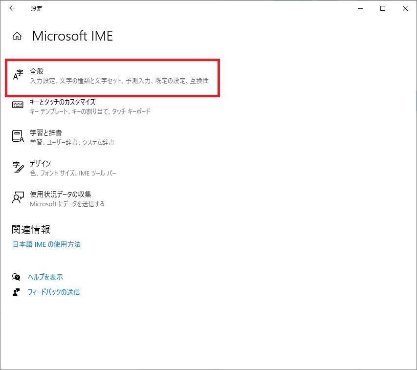 Microsoft IMEの設定画面の画像