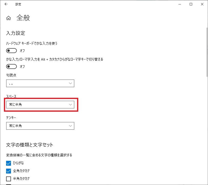 Microsoft IMEのスペース設定を「常に半角」に変更した画像