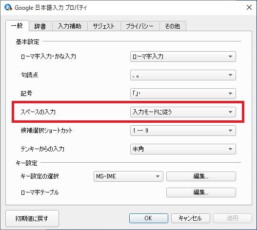 Google日本語入力ののプロパティ画面の画像