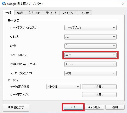 Google日本語入力のスペースの入力設定を「半角」に変更した画像