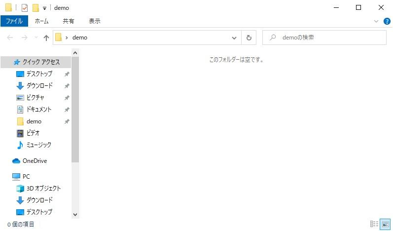 ファイルを移動した画像