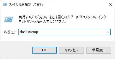 「ファイル名を指定して実行」に「shell:」を入力した画像