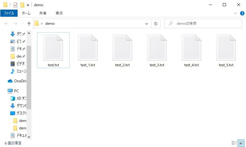 ファイル分割後の画像