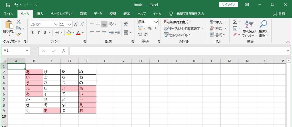 表の重複データが強調表示される画像