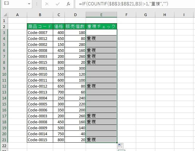 単一列の重複データにチェックを付ける画像