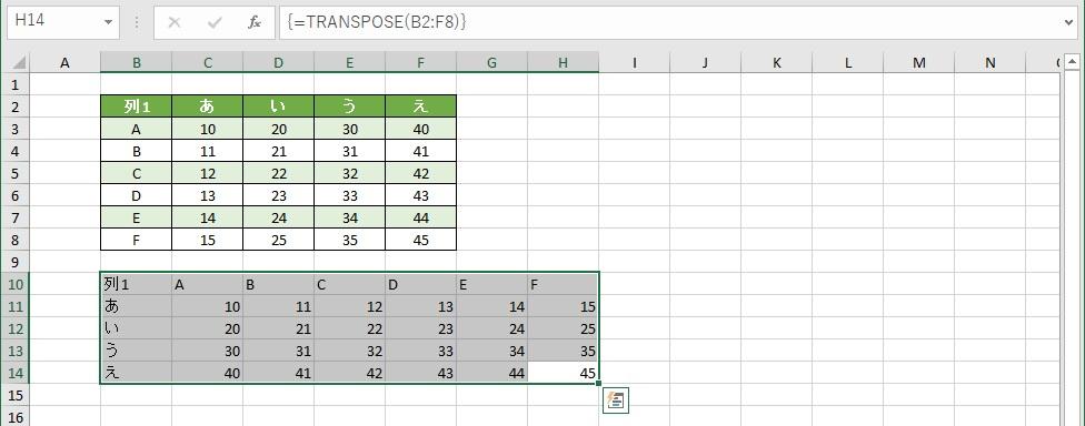 TRANSPOSE関数を配列数式として入力した画像