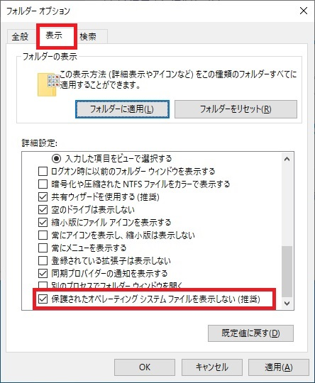 フォルダーオプションでオペレーティングシステムファイルを表示する設定を入れる画像