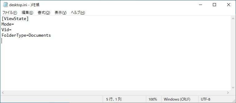 desktop.iniの内容の画像