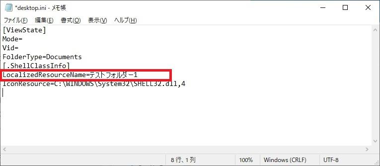 [.ShellClassInfo]直下に別名設定を追記する画像
