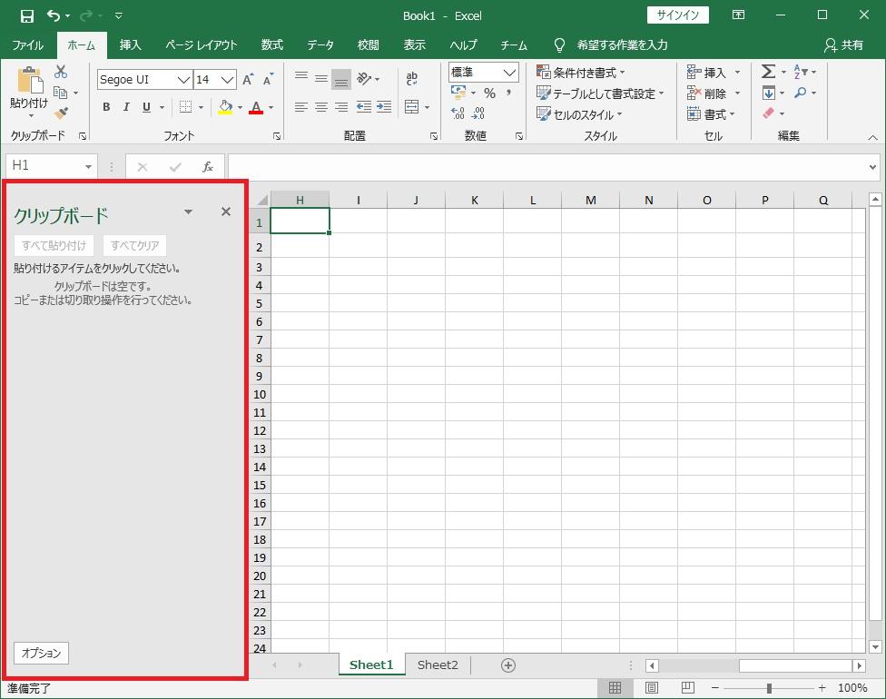 Officeクリップボードを表示された画像