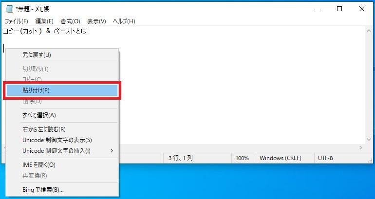 右クリックメニューから貼り付けを選択する画像