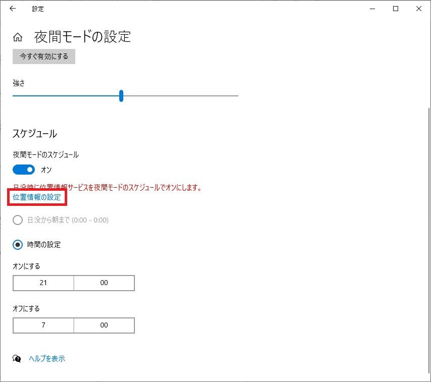 位置情報の設定をクリックする画像