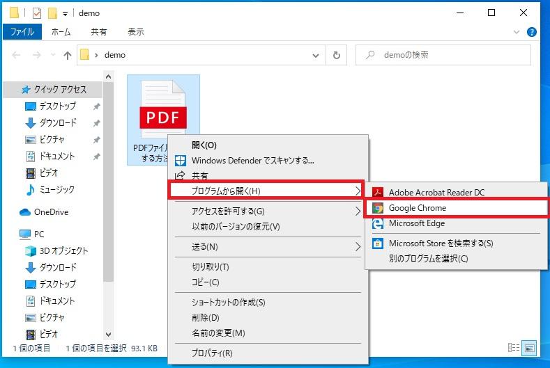 PDFファイルをChromeで開く画像