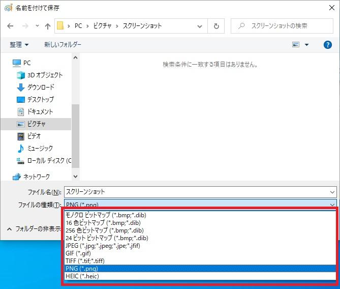ファイルの種類を選択する画像