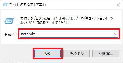 「ファイル名を指定して実行」画面でnetplwizを指定した画像