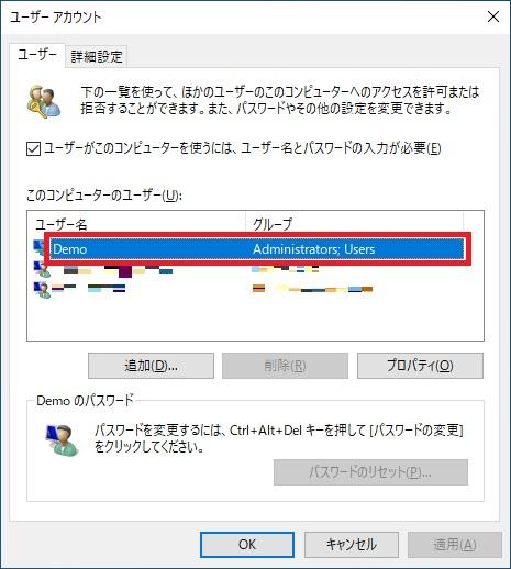 自動サインインするユーザーを選択した画像