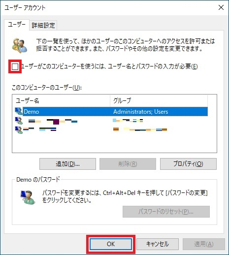 「ユーザーがこのコンピューターを使うには、ユーザー名とパスワードの入力が必要」のチェックを外した画像