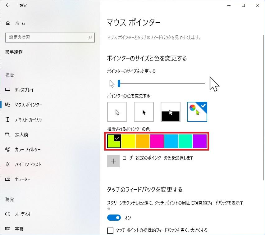 推奨されるポインターの色を変更する画像