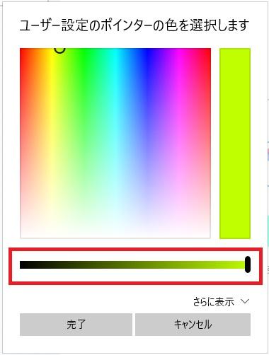 ユーザー設定のポインターの色で明度を変更する画像
