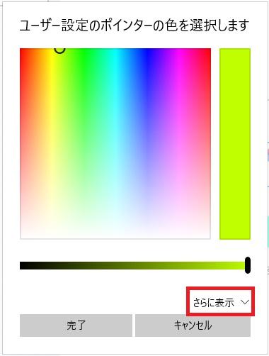 ユーザー設定のポインターの色でさらに表示を選択する画像