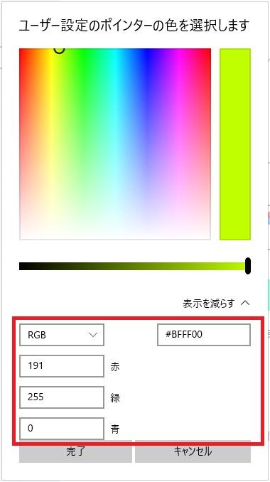 RGBでマウスポインターの色を変更する画像