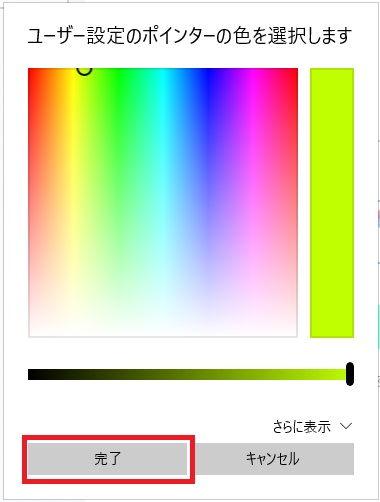 ポインターの色の選択が完了した画像