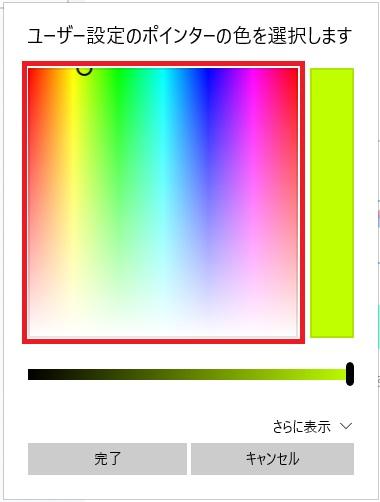 ユーザー設定のポインターの色で色を選択する画像
