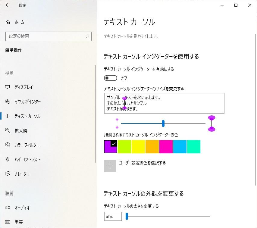 テキストカーソルの設定画面の画像