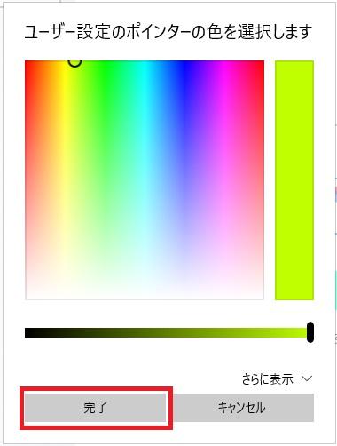 ユーザー設定の色を決定する画像