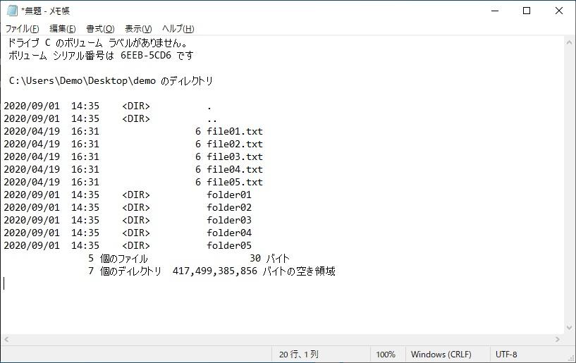 コマンドプロンプトのコマンド結果をメモ帳に貼り付けた画像
