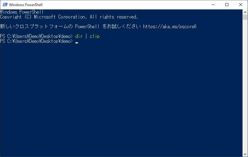 PowerShellでコマンド結果をクリップボードに保存した画像