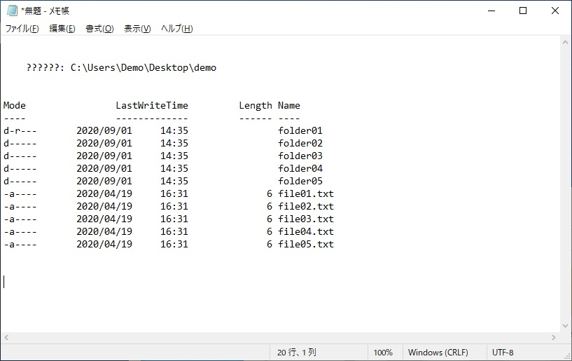PowerShellのコマンド結果をメモ帳に貼り付けた画像