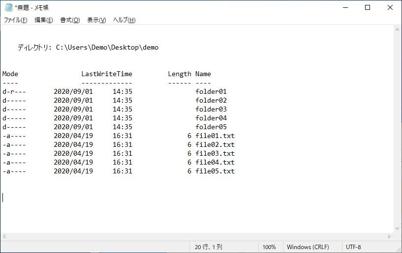 PowerShellで文字コードを変更した後にコマンド結果をメモ帳に貼り付けた画像