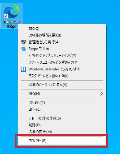 Microsoft Edgeのプロパティを開く画像