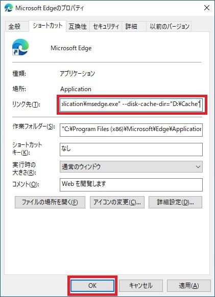 Microsoft Edgeのプロパティ画面でオプションを追加する画像