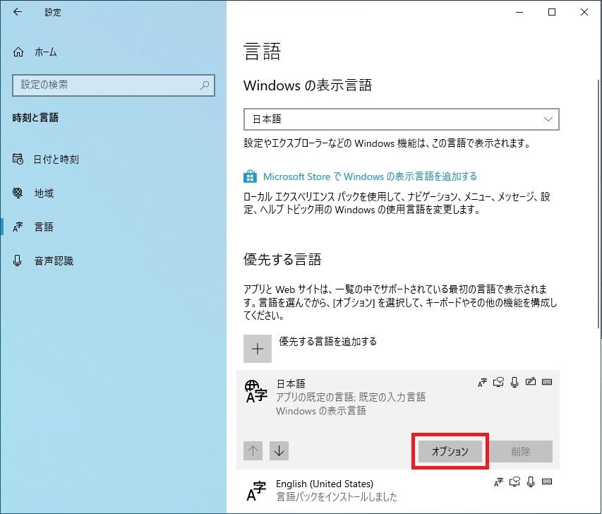 言語画面で日本語のオプションを選択する画像