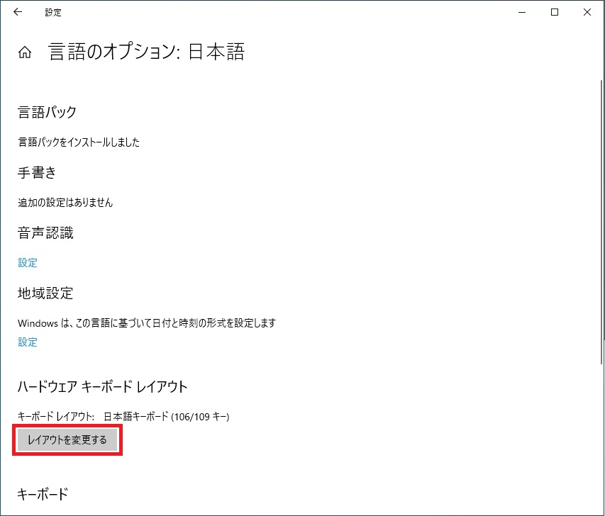 ハードウェアキーボードレイアウトのレイアウトを変更するを選択する画像