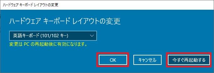 英語キーボード選択を確定する画像