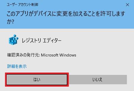 ユーザーアカウント制御ではいを選択する画像
