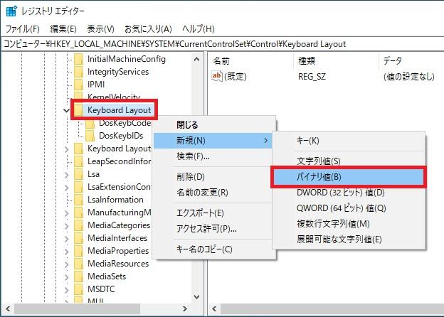 Keyboard Layoutにバイナリ値を追加する画像