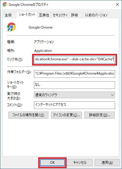 Google Chromeのショートカットのリンク先にオプションを追加する画像