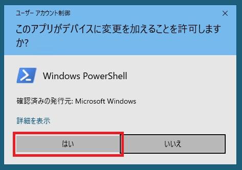 ユーザーアカウント制御画面が表示された画像