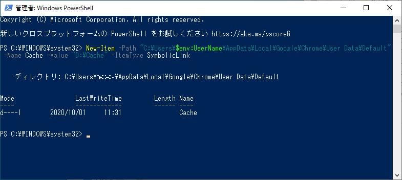 PowerShellでコマンドを実行する画像