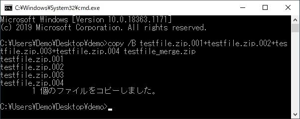 COPYコマンドでファイルを1つ1つ記載して結合した画像