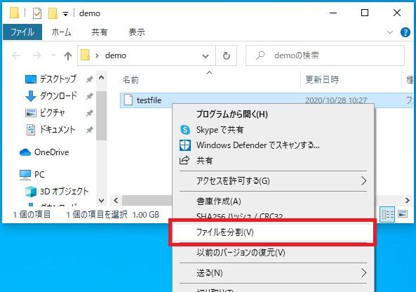 ファイルを分割を実施する画像