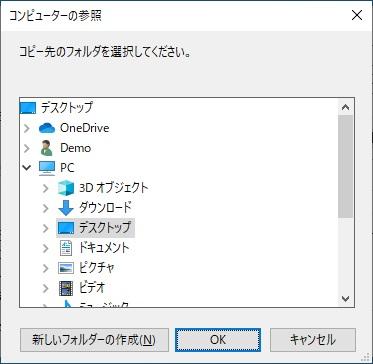 分割ファイル配置フォルダーを選択する画像