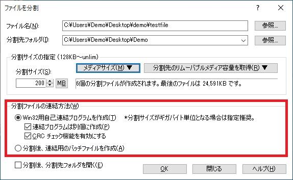 分割ファイルの連結方法を選択する画像