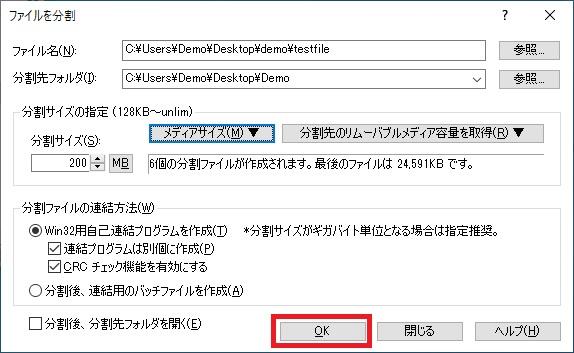 ファイルを分割画面で[OK]ボタンをクリックする画像