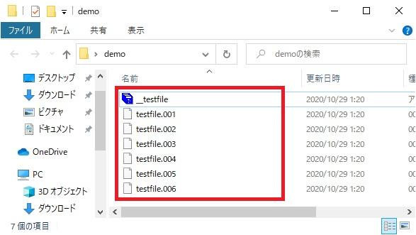 分割ファイルと自己連結プログラムを全て同じフォルダーに配置した画像