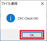 CRCチェック完了画面の画像